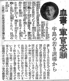 A news article showing that Park Chung-hee had submitted an oath of allegiance to Japan in his own blood with his application form to serve in the Manchukuo Imperial Army, 31 March 1939[60]