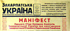 Front page of the Zakarpattia Ukraine newspaper (1944) with manifest of unification with the Soviet Ukraine (not Ukrainian SSR).