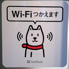 SoftBank Wi-Fi display with the company's mascot, indicating a place where Wi-Fi can be used