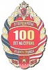 Commemorative breast badge 100 years of the Separate regiment of the Dzerzhinsky Division.jpg
