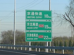 Chinese expressway distances road sign. Shown here are some connections to the Expressways of Beijing in eastern Beijing. (Spring 2003 image)