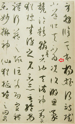 Hiragana characters' shapes were derived from the Chinese cursive script (sōsho). Shown here is a sample of the cursive script by Chinese Tang Dynasty calligrapher Sun Guoting, from the late 7th century. Note the character 為 (wei) that the red arrow points to closely resembles the hiragana character ゐ (wi).