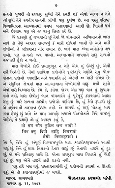 "Excerpt from ""My experiments with truth"" - the autobiography of Mahatma Gandhi in its original Gujarati."