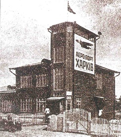 The Kharkiv Airport in Sokolniki, Ukraine (1924).