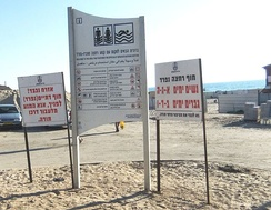 Gender-separate beach in Israel. To accommodate Haredi and other Orthodox Jews, many coastal resorts in Israel have a designated area for gender-separate bathing.[78][79]