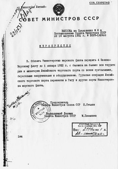 "Top secret USSR document about creating a closed military port in Liepāja. Signed by Stalin (note: there is a spelling mistake in the word ""Liepāja"" – Russian: Лепая) (1951)"