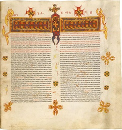 BL Add. MS 59874 with Ethiopic Gospel of Matthew.