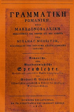 Aromanian grammar book, with the title in Greek and German, 1813