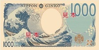 1000 yen obverse scheduled to be issued 2024 back.jpg
