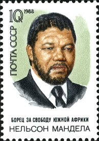 "1988 Soviet commemorative stamp, captioned ""The fighter for freedom of South Africa Nelson Mandela"" in Russian"