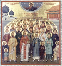 The Holy Chinese Martyrs of the Orthodox Church as depicted in an icon commissioned in 1990