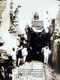 The train which Fakhri Pasha used to transport the Sacred Relics from Medina to Istanbul.