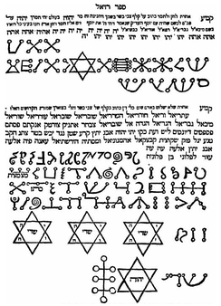 Page of segulot in a mediaeval Kabbalistic grimoire (Sefer Raziel HaMalakh, 13th century)