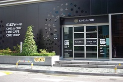 CGV CINĒ de CHEF theater