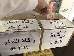 Zakat donation box at Taipei Grand Mosque in Taipei, Taiwan.