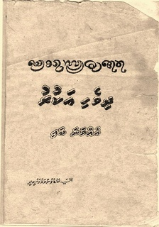 "Cover of the ""Dhivehi Akuru"" book written by Bodufenvalhuge Sidi"