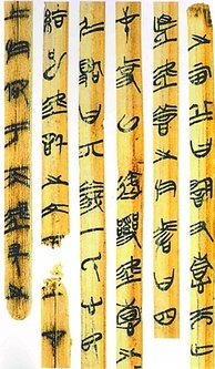 Ancient Chinese text on bamboo strips