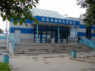 Вход на станцию Обнинское со стороны города