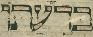 The calligraphic segment in the Worms Mahzor. The Yiddish text is in red.