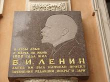 В. И. Ленину