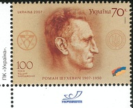 Ukrainian postage stamp honoring Shukhevych on the 100th anniversary (2007) of his birth.