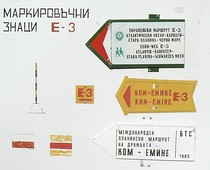 Markers used on the Bulgarian part of the route