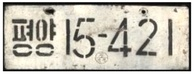 North Korean registration plate from Pyongyang (1992)