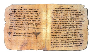 Two sides of the Papyrus Bodmer VIII, an early New Testament fragment from the third or fourth century AD containing the Epistle of Jude, 1 Peter, and 2 Peter. Origen accepted the two former as authentic without question,[109] but noted that the latter was suspected to be a forgery.[110]