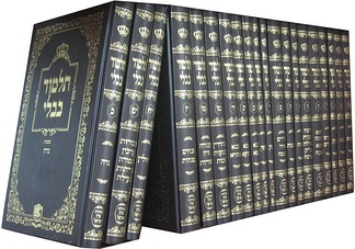 A full set of the Babylonian Talmud