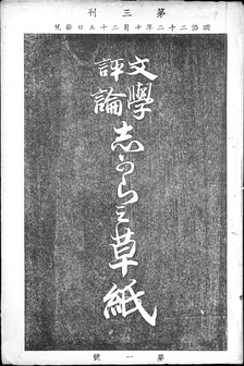 The cover of the first issue of Shigarami sōshi in October 1889.