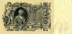 100 roubles (1910)