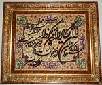 Pictorial carpet: Quran verses are woven into a Persian carpet