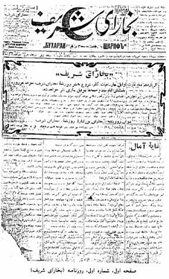 The front page of the first issue of Bukhara Sharif newspaper