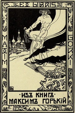 """Ex Libris Maxim Gorki"" bookplate from his personal library"
