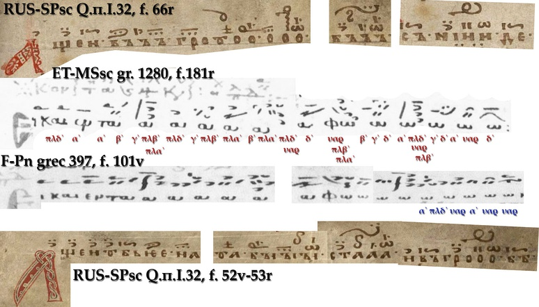 Easter kondak Аще и въ гробъ (Easter kontakion Εἰ καὶ ἐν τάφῳ) in echos plagios tetartos and its kondak-prosomoion Аще и убьѥна быста (24 July Boris and Gleb) (RUS-SPsc Ms. Q.п.I.32, ET-MSsc Ms. Sin. Gr. 1280, F-Pn fonds grec Ms. 397)