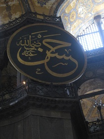 Ali ibn Abu Talib at right and Husayn ibn Ali at left in Hagia Sophia.