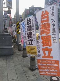 Taiwanese protesting for independence