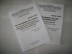 Материалы к заседаниям Народной трибуны в Ельцин-центре (2017 год). Среди издателей значится Уполномоченный по правам человека в Свердловской области