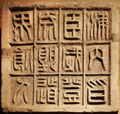 Stone slab with twelve Qin seal characters (221–206 BC)