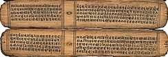 Hindu scripture manuscript on palm-leaf, in an early Sanskrit script, 11th century.