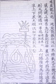 A 14th-century drawn illustration of a naval mine and page description from the Huolongjing