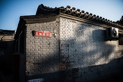 The sign of Doujiao Hutong, one of the many traditional alleyways in the inner city