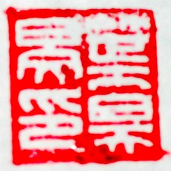 "A Baiwen name seal, read up-down-right-left: Ye Hao Min Yin (lit. ""Seal of Ye Haomin"")"