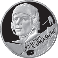Valeri Kharlamov represented the Soviet Union at 11 Ice Hockey World Championships, winning 8 gold medals, 2 silvers and 1 bronze.
