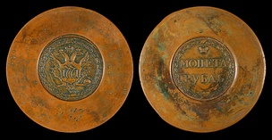 Catherine II Sestroretsk Rouble (1771) is made of solid copper measuring 77 millimetres (3 3⁄100 in) (diameter), 26 millimetres (1 1⁄50 in) (thickness), and weighs 1.022 kg (2.25 lb). It is the largest copper coin ever issued.[15]