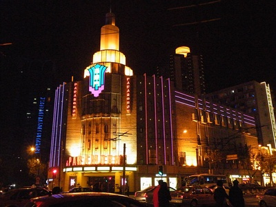 The Paramount in Shanghai, China (1933)