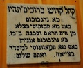 A wall sign advising attendants of a Jewish synagogue on what to do during prayer. Moroccan Jewish Museum, Morocco