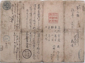 First Japanese passport, issued in 1866