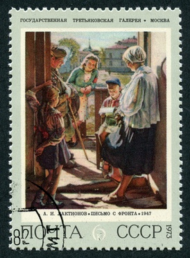 A Letter From the Front on a USSR postage stamp of 1973.