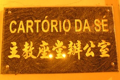 Many boards and establishments make use of names in Chinese and Portuguese